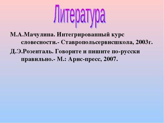 М.А.Мачулина. Интегрированный курс словесности.- Ставропольсервисшкола, 2003г...