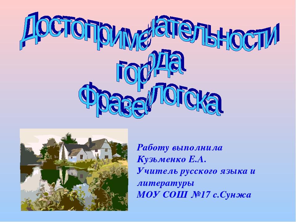 Работу выполнила Кузьменко Е.А. Учитель русского языка и литературы МОУ СОШ №...