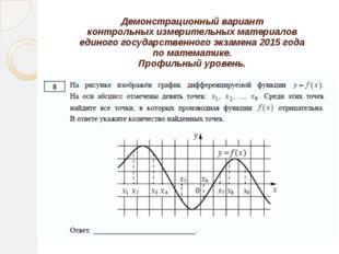 Демонстрационный вариант контрольных измерительных материалов единого государ