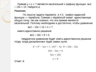 Прямая у = х + 7 является касательной к графику функции ах2 – 15х + 15. Найд
