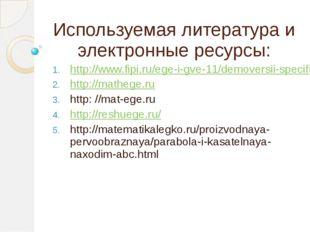 Используемая литература и электронные ресурсы: http://www.fipi.ru/ege-i-gve-1