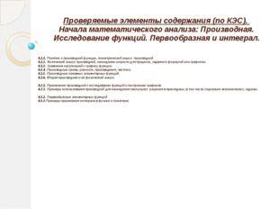 Проверяемые элементы содержания (по КЭС). Начала математического анализа: Про