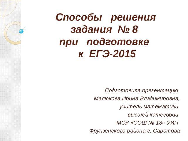 Способы решения задания № 8 при подготовке к ЕГЭ-2015 Подготовила презентацию...