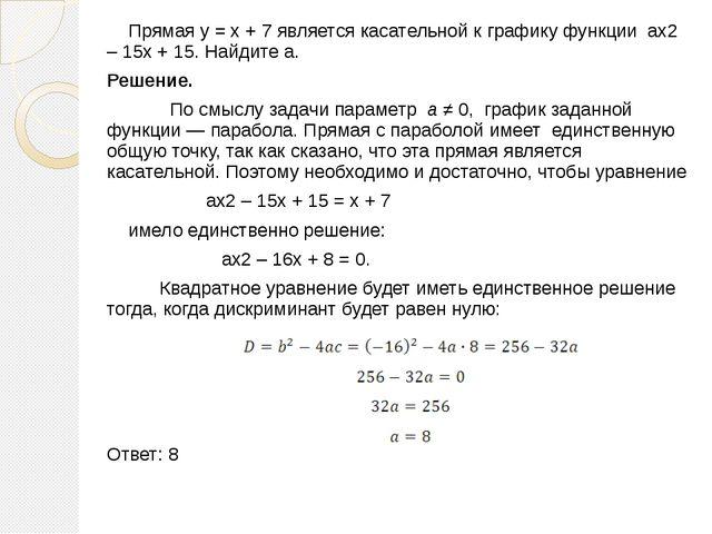 Прямая у = х + 7 является касательной к графику функции ах2 – 15х + 15. Найд...