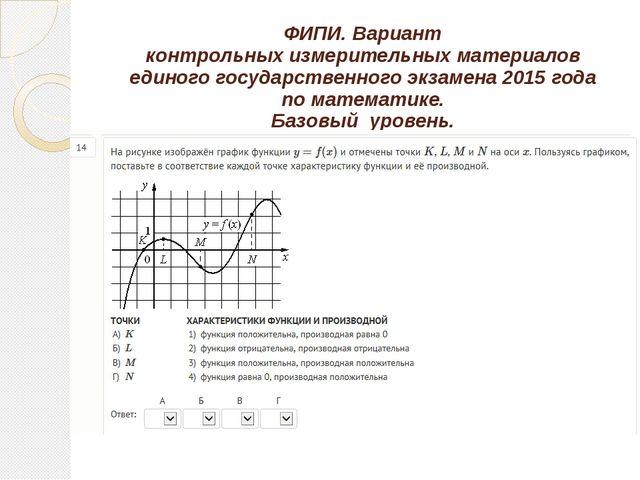 ФИПИ. Вариант контрольных измерительных материалов единого государственного э...
