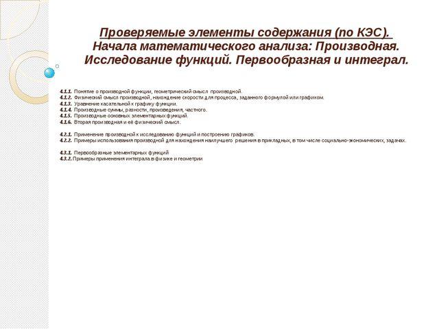 Проверяемые элементы содержания (по КЭС). Начала математического анализа: Про...