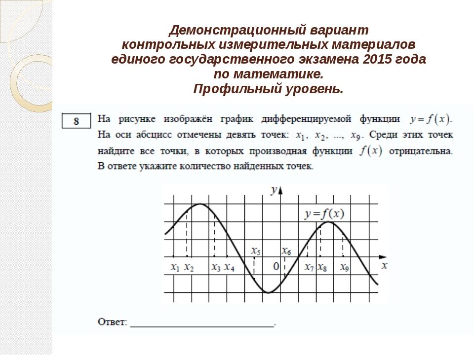 Демонстрационный вариант контрольных измерительных материалов единого государ...
