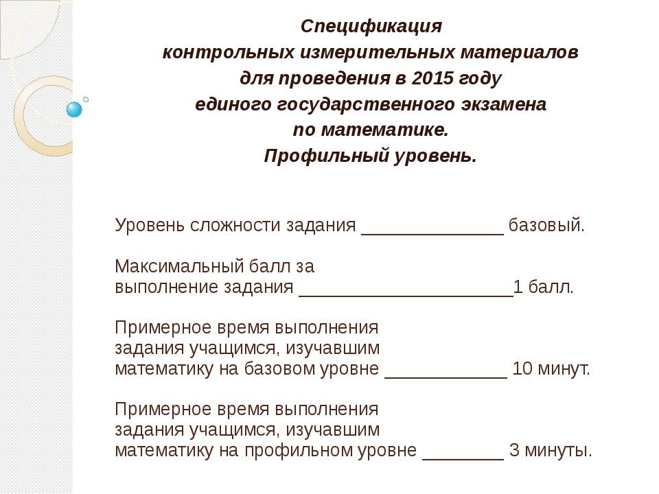 Уровень сложности задания ______________ базовый. Максимальный балл за выполн...