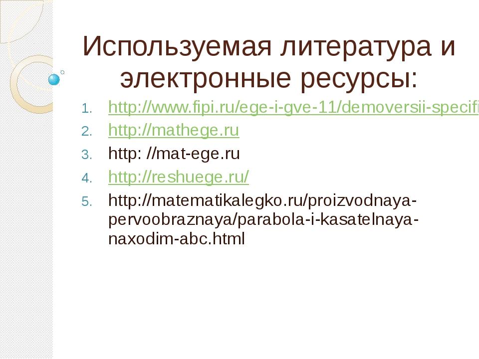 Используемая литература и электронные ресурсы: http://www.fipi.ru/ege-i-gve-1...