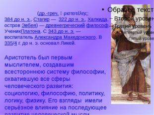 Аристо́тель(др.-греч.Ἀριστοτέλης;384 до н. э.,Стагир— 322 до н. э.,Хал