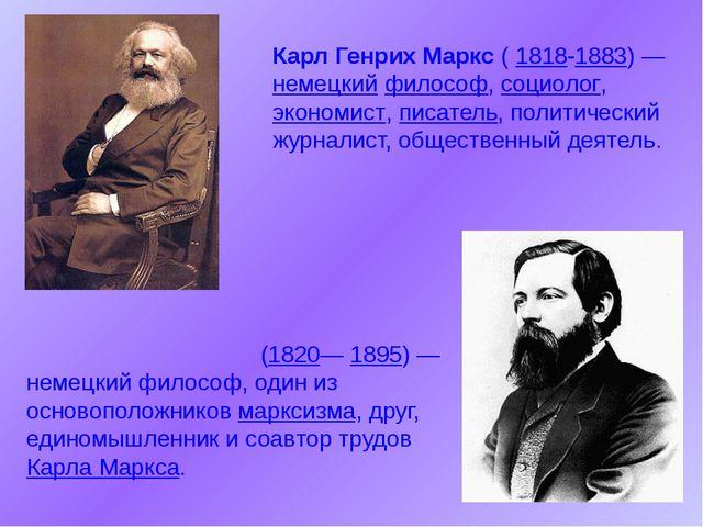 Карл Генрих Маркс(1818-1883)—немецкийфилософ,социолог,экономист,писат...