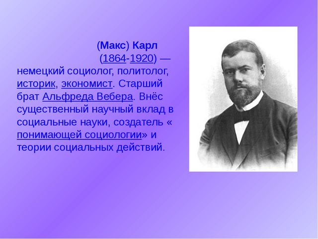 Максимилиа́н(Макс)Карл Эми́ль Ве́бер(1864-1920)— немецкий социолог, полит...
