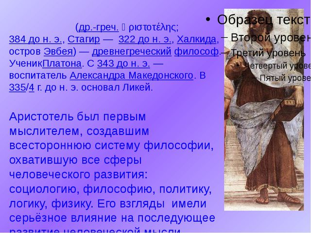 Аристо́тель(др.-греч.Ἀριστοτέλης;384 до н. э.,Стагир— 322 до н. э.,Хал...