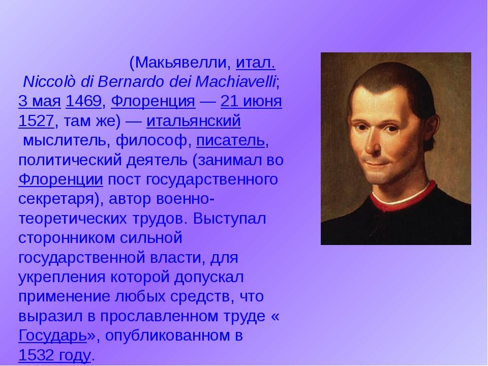 Никколо́ Макиаве́лли(Макьявелли,итал.Niccolò di Bernardo dei Machiavelli;...