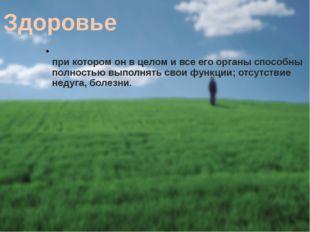 Образ жизни Образ жизни – это определенный вид (тип) жизнедеятельности челове