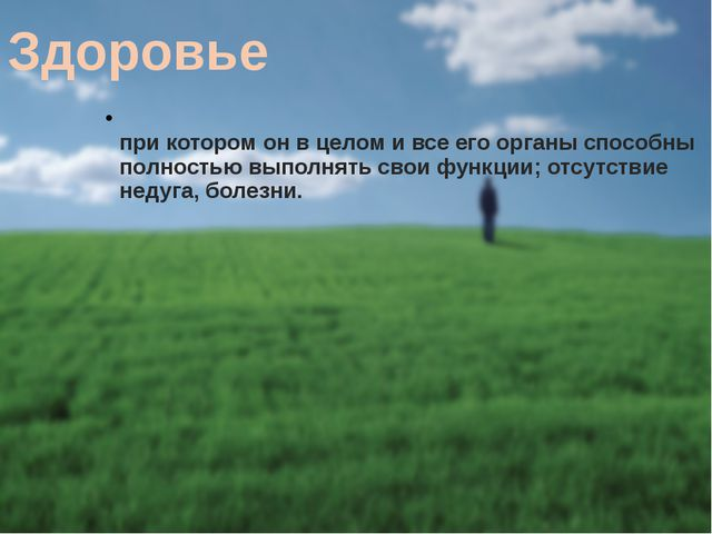 Образ жизни Образ жизни – это определенный вид (тип) жизнедеятельности челове...