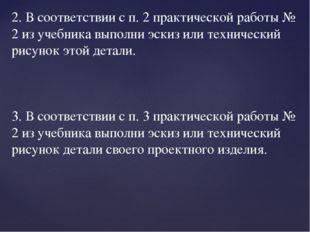 2. В соответствии с п. 2 практической работы № 2 из учебника выполни эскиз ил
