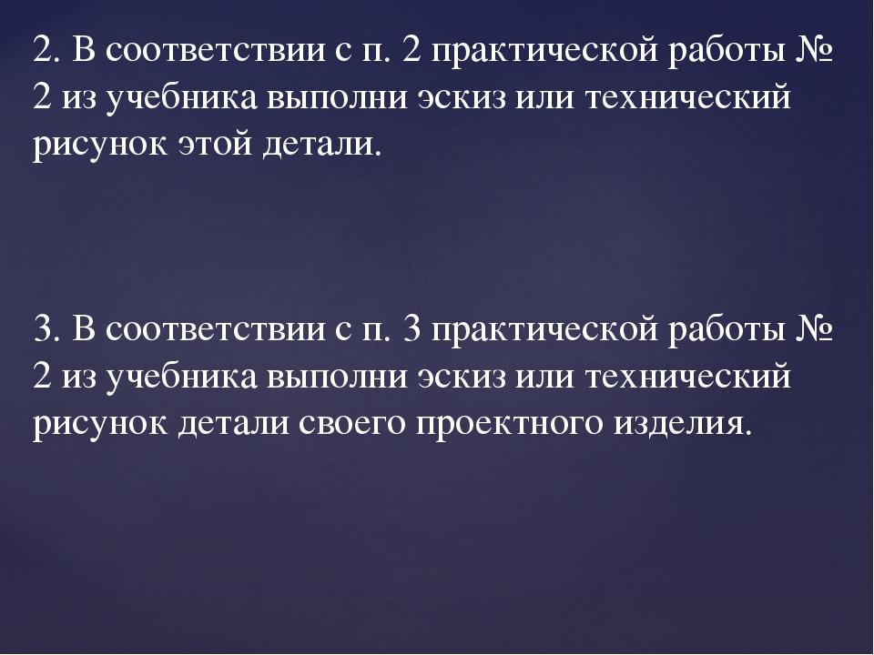 2. В соответствии с п. 2 практической работы № 2 из учебника выполни эскиз ил...