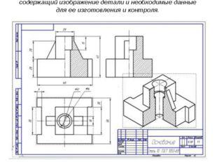 Чертёж — это графический документ, содержащий изображение детали и необходимы