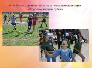 Всекубанская спартакиада школьников по игровым видам спорта «Спортивные на