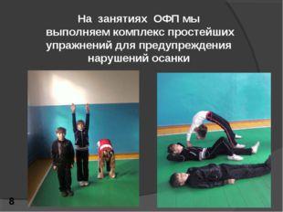 * На занятиях ОФП мы выполняем комплекс простейших упражнений для предупрежде