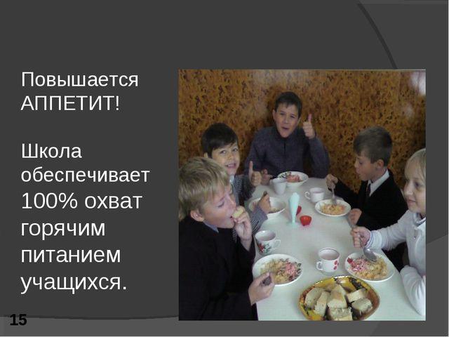 * Повышается АППЕТИТ! Школа обеспечивает100% охват горячим питанием учащихся.