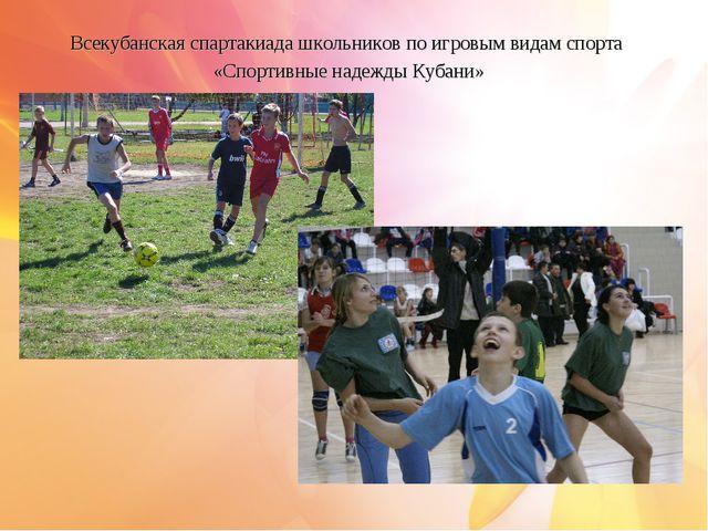 Всекубанская спартакиада школьников по игровым видам спорта «Спортивные на...