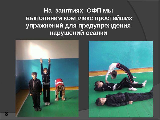 * На занятиях ОФП мы выполняем комплекс простейших упражнений для предупрежде...