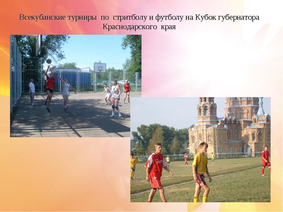 Всекубанские турниры по стритболу и футболу на Кубок губернатора Краснодар...
