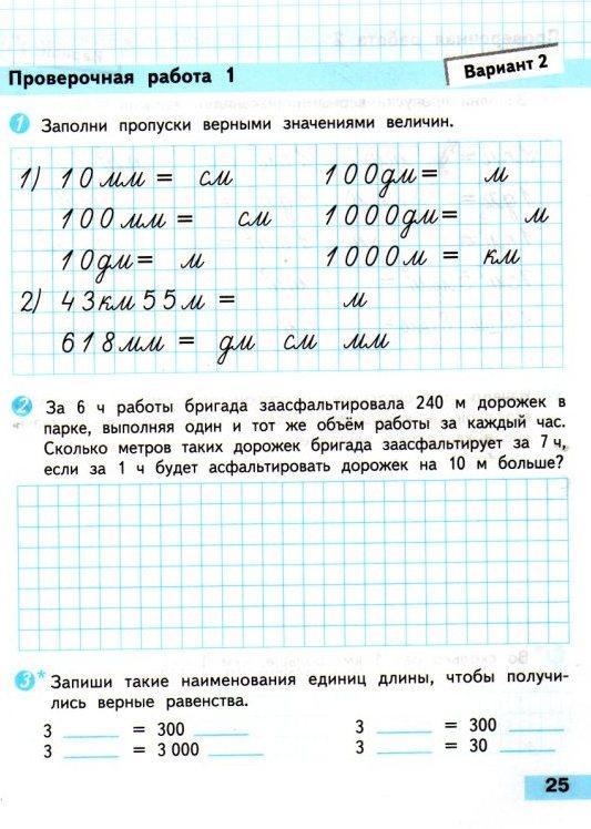 Проверочная математике класс гдз 4 по работа за
