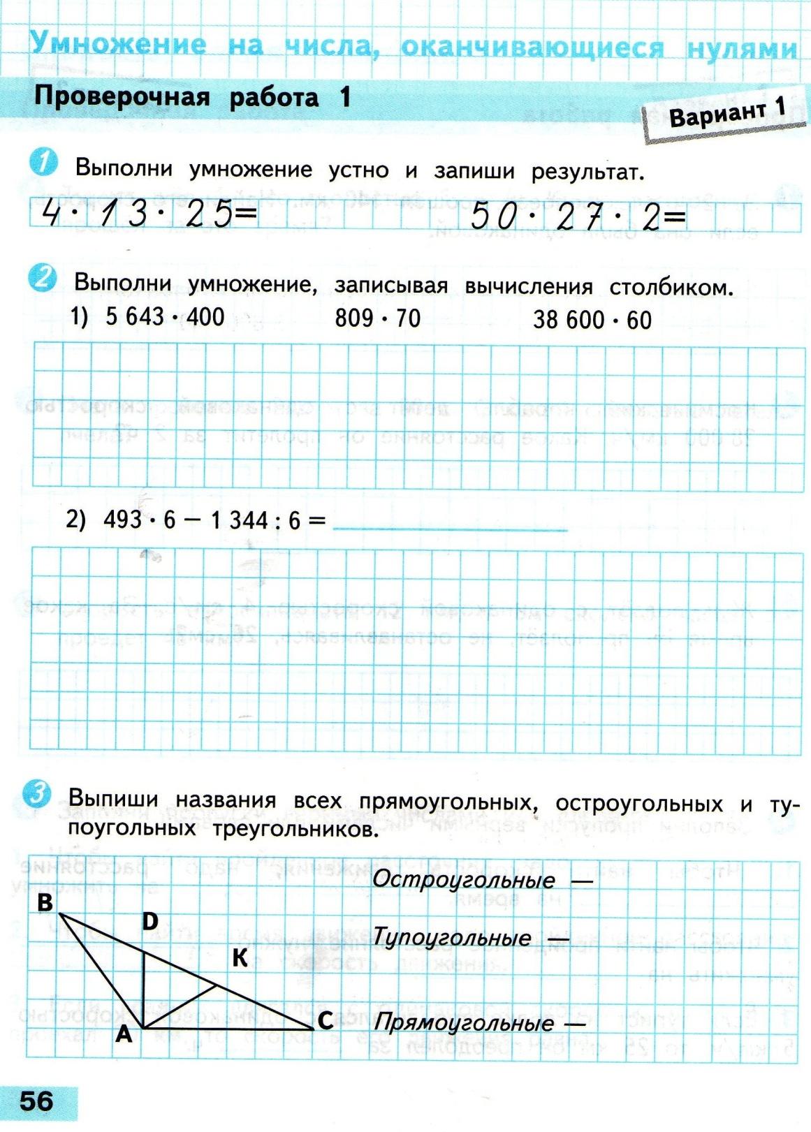 Гдз за 4 класс по математике проверочная работа