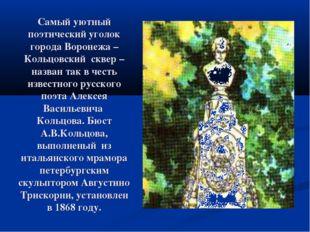 Самый уютный поэтический уголок города Воронежа – Кольцовский сквер – назван