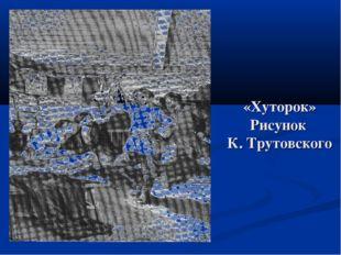 «Хуторок» Рисунок К. Трутовского