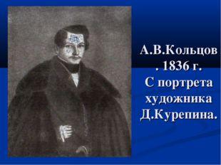 А.В.Кольцов. 1836 г. С портрета художника Д.Курепина.