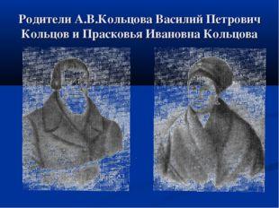 Родители А.В.Кольцова Василий Петрович Кольцов и Прасковья Ивановна Кольцова