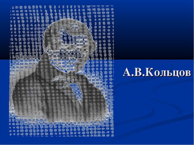 А.В.Кольцов