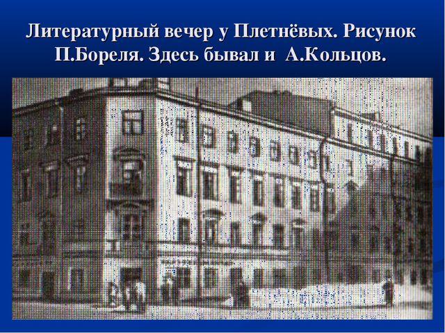 Литературный вечер у Плетнёвых. Рисунок П.Бореля. Здесь бывал и А.Кольцов.