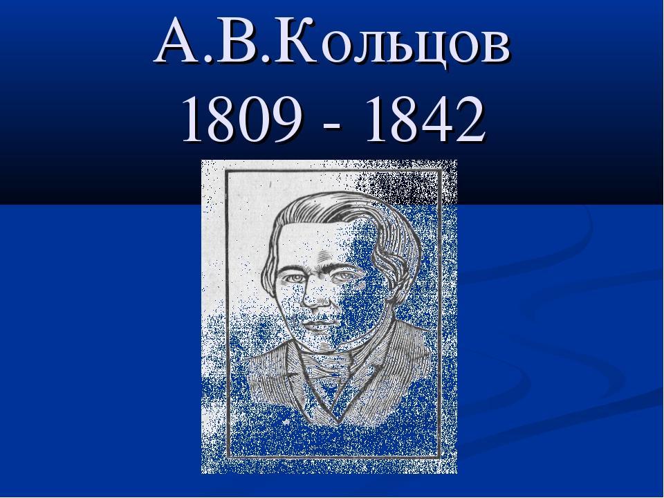 А.В.Кольцов 1809 - 1842