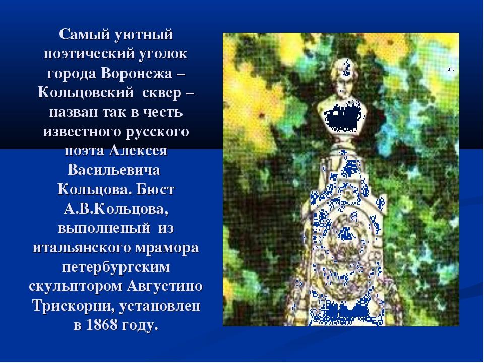 Самый уютный поэтический уголок города Воронежа – Кольцовский сквер – назван...