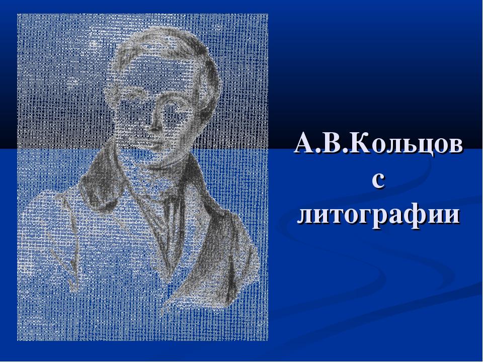 А.В.Кольцов с литографии