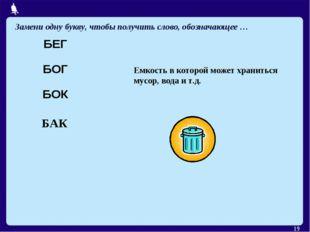 Емкость в которой может храниться мусор, вода и т.д. БАК Замени одну букву, ч