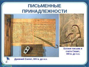 ПИСЬМЕННЫЕ ПРИНАДЛЕЖНОСТИ Богиня письма и счета Сешат, XIII в. до н.э. Древни