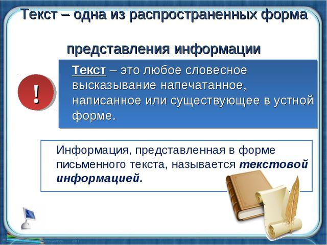 Текст – одна из распространенных форма представления информации Информация,...