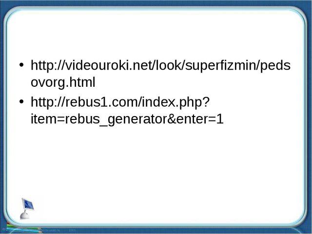 http://videouroki.net/look/superfizmin/pedsovorg.html http://rebus1.com/index...