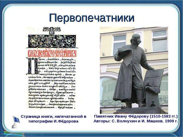 Первопечатники Памятник Ивану Фёдорову (1510-1583 гг.) Авторы: С. Волнухин и...