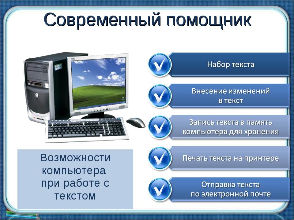 Современный помощник Возможности компьютера при работе с текстом