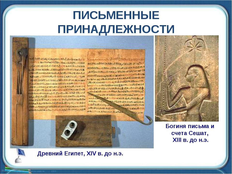 ПИСЬМЕННЫЕ ПРИНАДЛЕЖНОСТИ Богиня письма и счета Сешат, XIII в. до н.э. Древни...