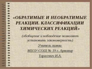 «ОБРАТИМЫЕ И НЕОБРАТИМЫЕ РЕАКЦИИ. КЛАССИФИКАЦИИ ХИМИЧЕСКИХ РЕАКЦИЙ» (обобщени