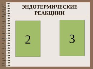 ЭНДОТЕРМИЧЕСКИЕ РЕАКЦИИИ 2 3