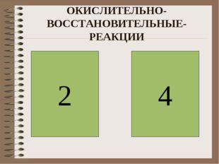 ОКИСЛИТЕЛЬНО-ВОССТАНОВИТЕЛЬНЫЕ-РЕАКЦИИ 2 4